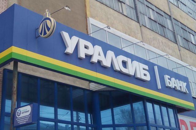 Банк Уралсиб предлагает новую программу лояльности.