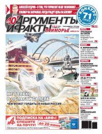 №23 АиФ Приморье