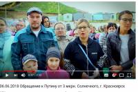 Жители м-на Солнечный ждут помощи от президента.