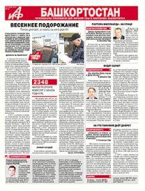 АиФ-Башкортостан №23