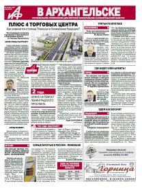 «АиФ в Архангельске» №23