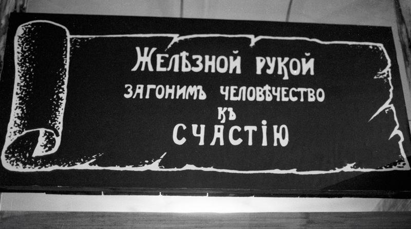 Лозунг, придуманный заключенными Соловецкого лагеря.