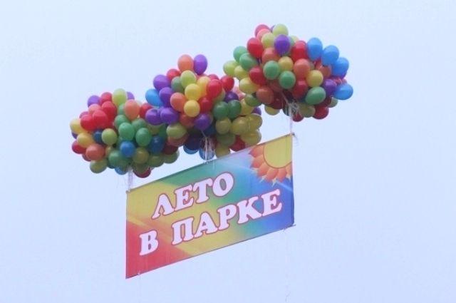 В Оренбурге проект «Лето в парке» приглашает оренбуржцев на свои мероприятия.