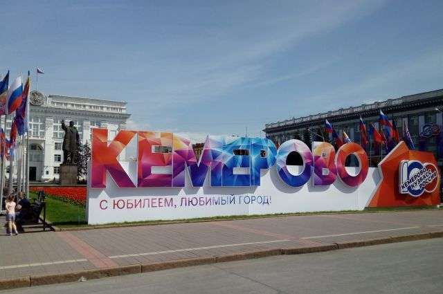 Синоптики рассказали, какая погода ожидает кузбассовцев на праздниках.