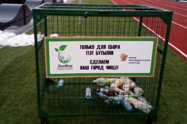 В Лабытнанги появились специальные контейнеры для пластика