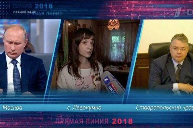 Пострадавшая отнаводнения жительница Ставрополья жаловалась Путину