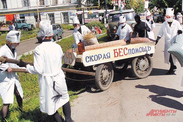Вот так - с рогами как у чертей, телегой вместо машины скорой помощи и дедовскими лекарствами - видят наших врачей участники карнавала в городе Малмыж Кировской области.