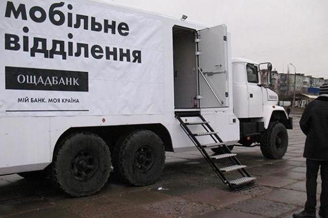 «Ощадбанк» некоторое время будет работать у линии разграничения на Донбассе