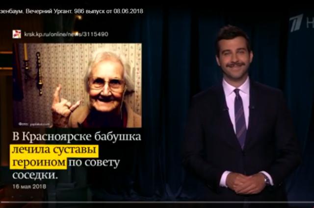 О красноярской бабушке рассказали на Первом канале.