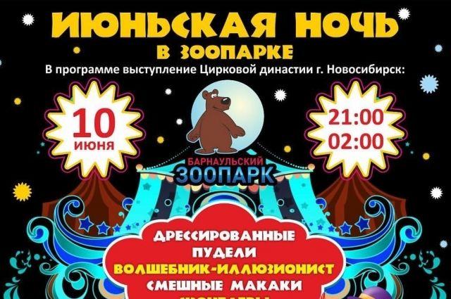 В Барнаульском зоопарке пройдёт «Июньская ночь».