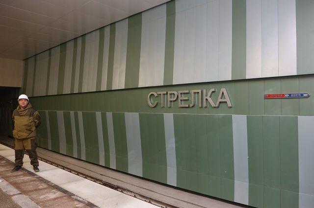 Станция «Стрелка»