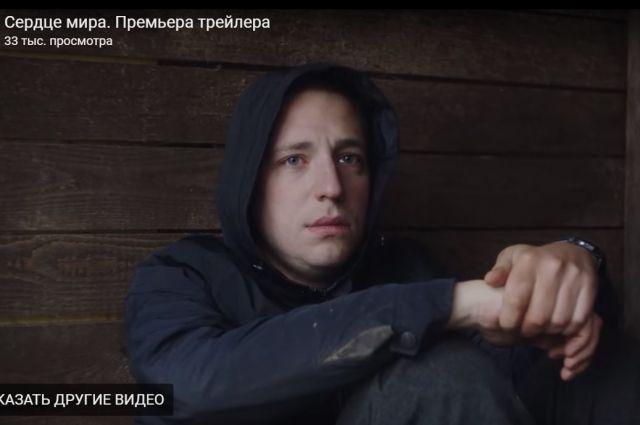 Степан Девонин в роли Егора. Кадр из трейлера к фильму «Сердце мира».