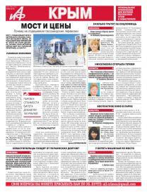 АиФ-Крым №24