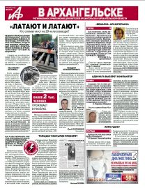 «АиФ в Архангельске» №24