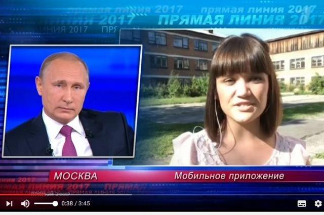 Звонившая президенту в 2016 году учительница Алена Остальцова до сих пор работает в школе.