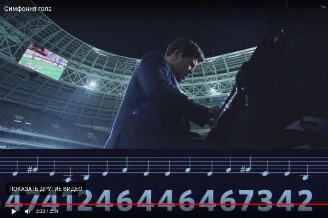 О «Симфонии гола» записали видеоролик, в котором Денис Мацуев исполняет произведение на стадионе «Лужники».