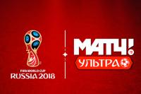 «Ростелеком» является официальным Региональным спонсором FIFA 2018™.