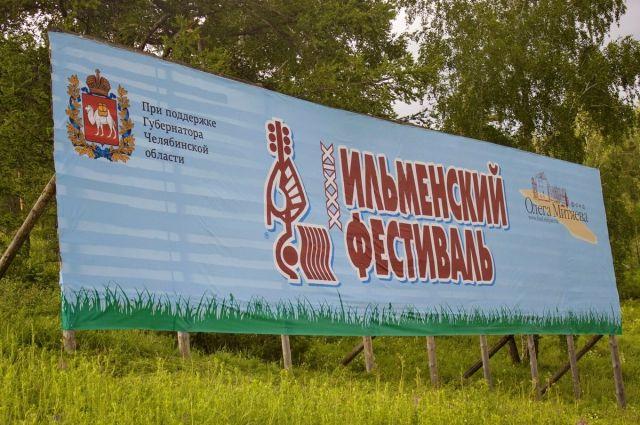 НаЮжном Урале сегодня откроется Ильменский фестиваль
