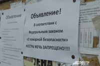 Тюменцам запретили посещать леса и жечь костры