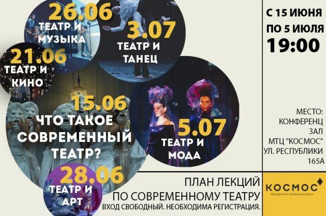 Тюменцев приглашают на лекции по современному театру