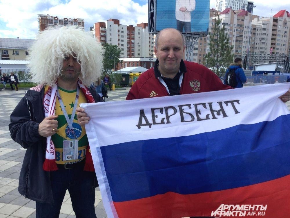 Гаджи Казимов (справа) из Дербента специально приобрёл билеты на игры в Екатеринбурге, чтобы увидеться с другом Эдуардом, проживающем в столице Урала.