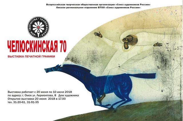 Уникальная выставка графики откроется в Омске.