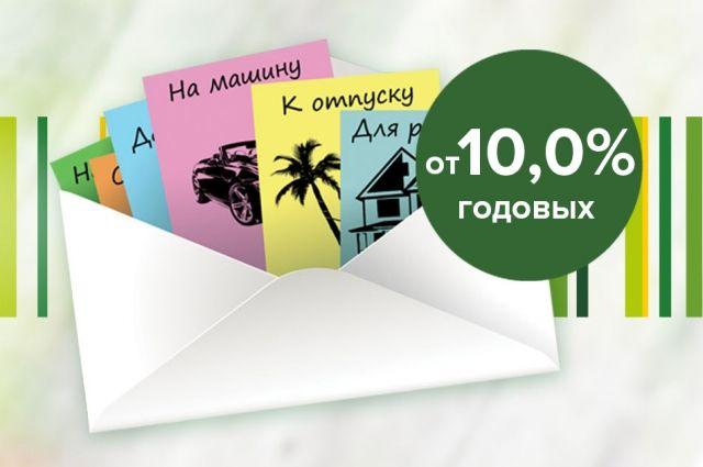 подать заявку на кредит в оренбурге