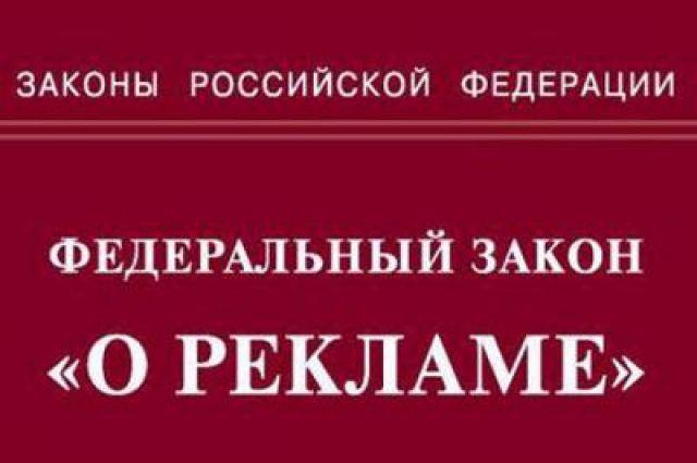 в Оренбурге экспертный совет регионального УФАС провел совещание по рекламе.