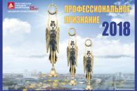 В рамках XXII Конгресса были определены победители Национального конкурса РГР «Профессиональное признание-2018».
