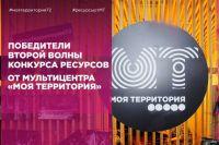 Тюменцы узнали победителей в конкурсе «Моей территории»