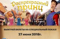 В Тюмени пройдет спецпоказ фильма «Распрекрасный принц»