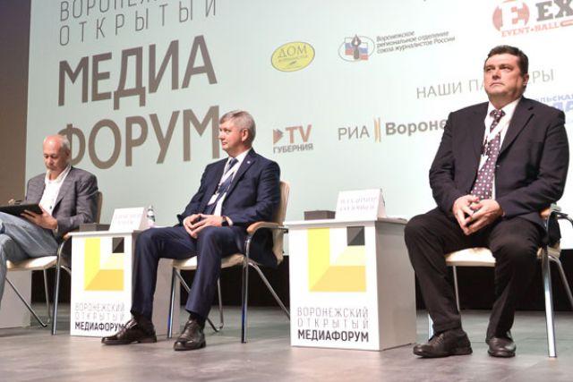 В открытии медиафорума вместе с Александром Гусевым участвовали Евгений Ревенко, Алексей Волин и Владимир Соловьёв.