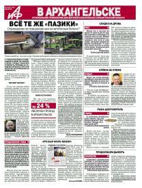 «АиФ в Архангельске» №25