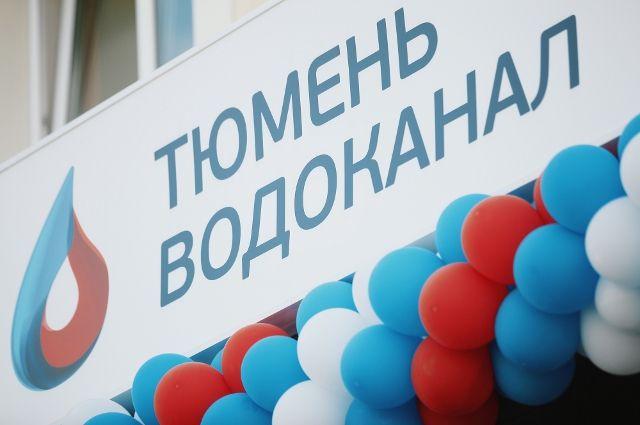 Открылся центр обслуживания клиентов компании «Тюмень Водоканал»