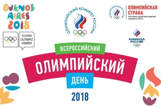Олимпийский день в этом году посвящен посвящен Юношеским Олимпийским играм 2018 года в Буэнос-Айресе в Аргентине.