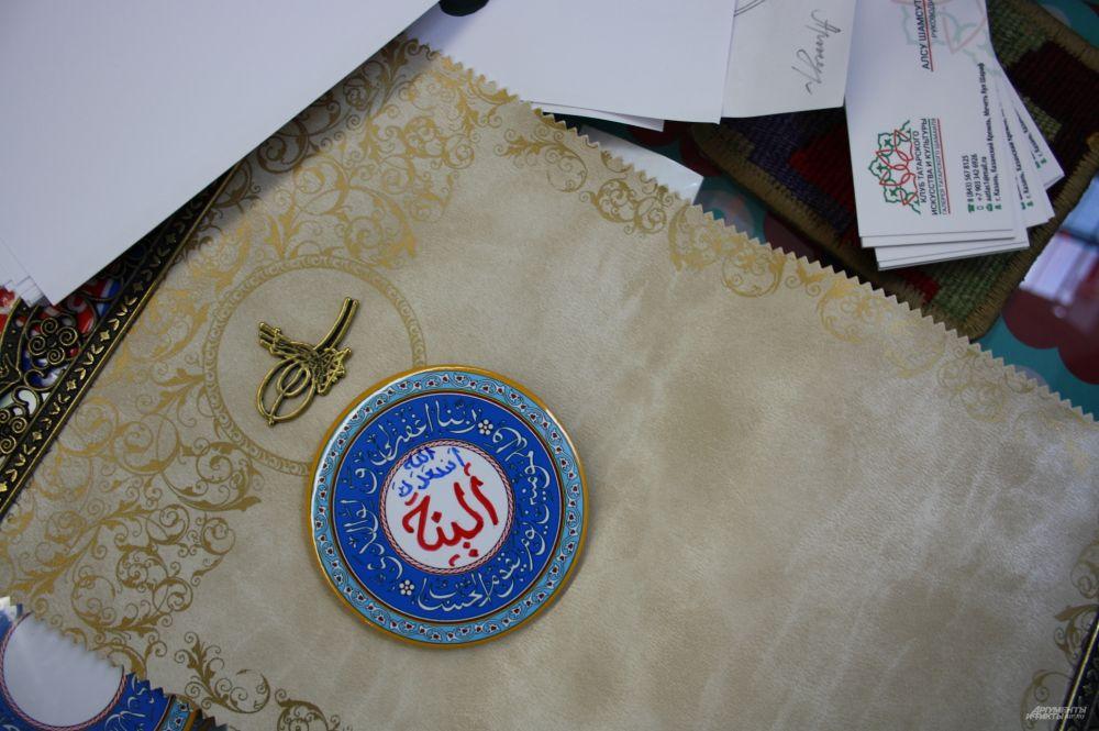 Магнит на холодильник в виде тарелки с арабской каллиграфией. Цена - 100 рублей.