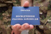 Юристы ВСУ рассказали, как получить статус участника боевых действий