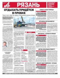 Аргументы и Факты-Рязань №25