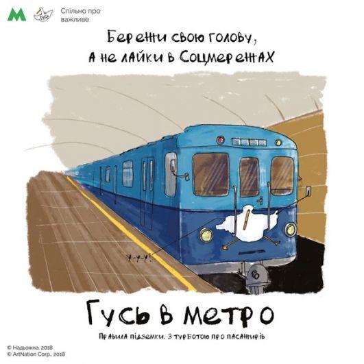 Берегите свою голову в метро.