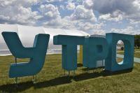 Ямальцы получили шесть грантов на Форуме «Утро»