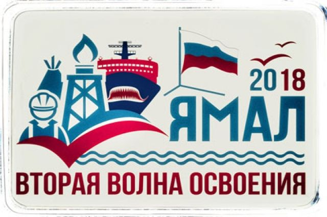 Ямал и Санкт-Петербург расширяют взаимодействие