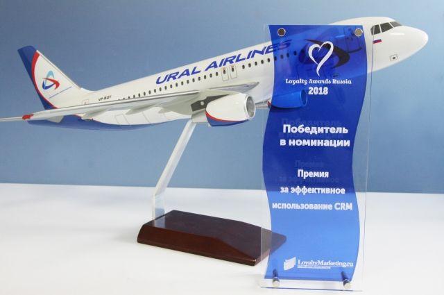 «Уральские авиалинии» стали лауреатом премии Loyalty Awards Russia – 2018