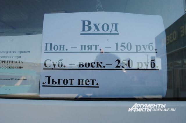 На Соль-Илецкие озера бесплатно теперь могут зайти только дети до 7 лет.от нет
