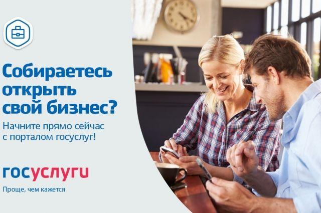 Приложение «Госуслуги Бизнес» доступно владельцам мобильных устройств с операционными системами iOS и Android.