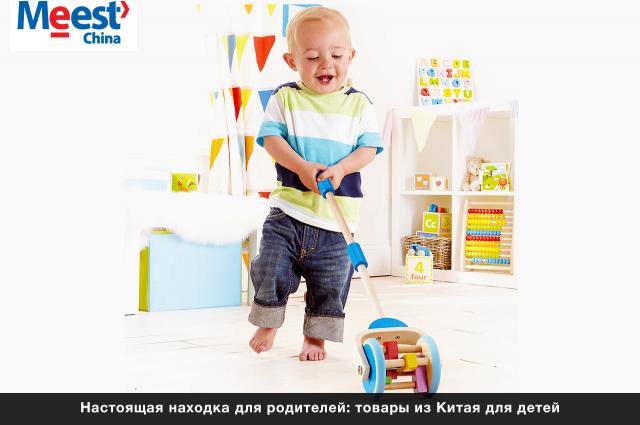 Настоящая находка для родителей: товары из Китая для детей