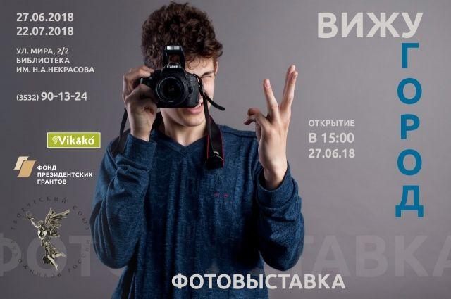 В Оренбурге открывается фотовыставка слабослышащих и глухих детей.