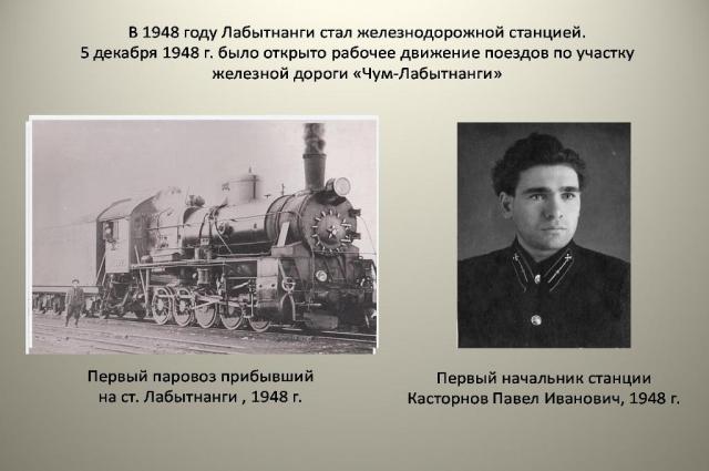 В Лабытнанги приезжал необычный поезд