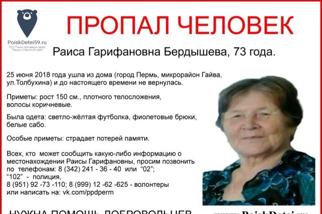 Раиса Гарифовна Бердышева пропала двое суток назад.