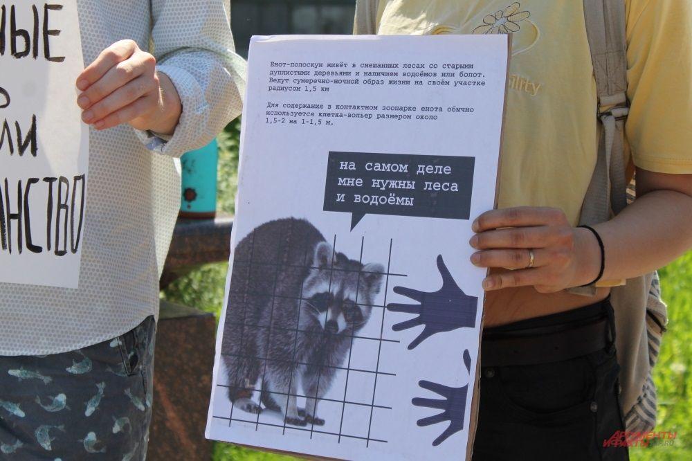 Информация об узниках контактных зоопарков