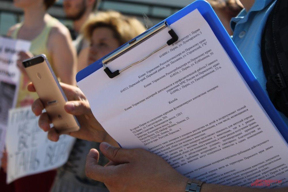 Письмо с подписями отправится в несколько ведомств